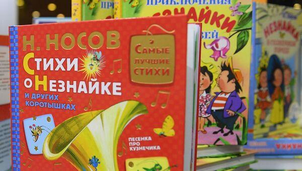 Детская книга Николая Носова Стихи о Незнайке - Sputnik Беларусь