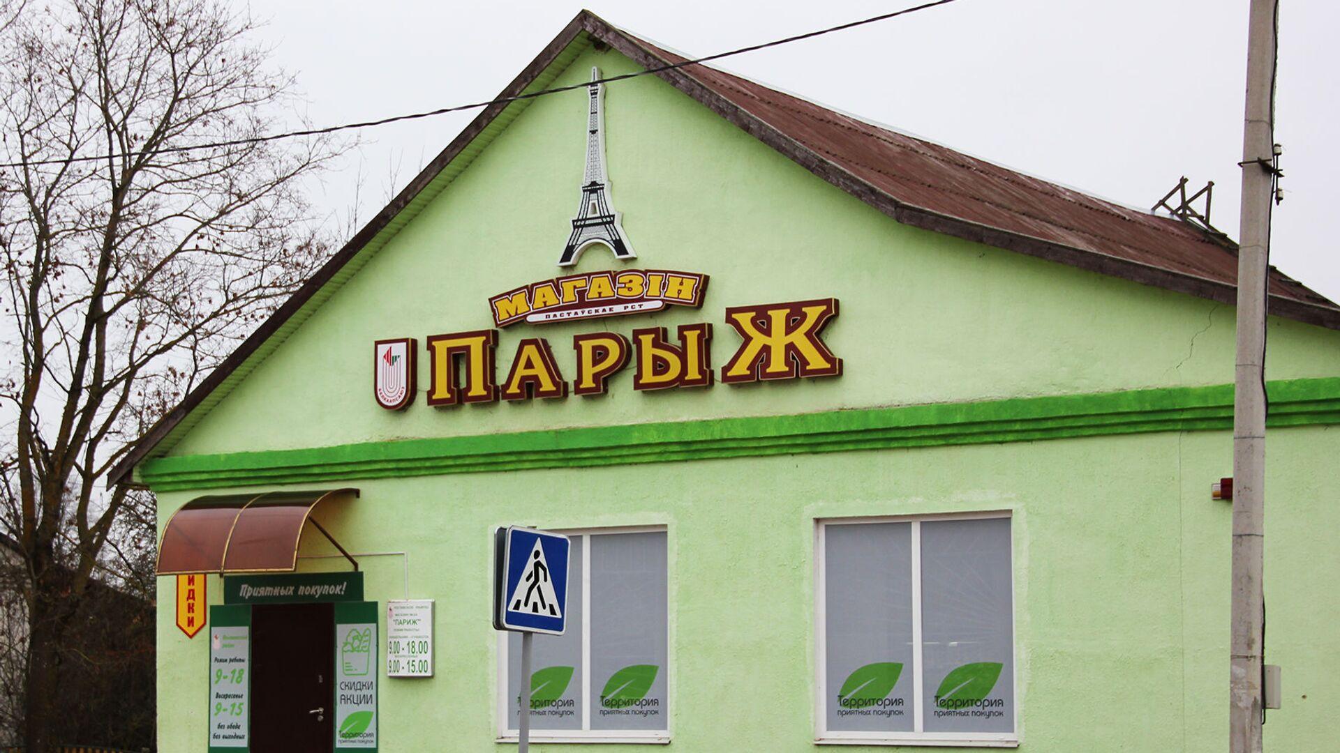 Магазин в Париже недвусмысленно напоминает о связи со знаменитым городом - Sputnik Беларусь, 1920, 26.07.2021