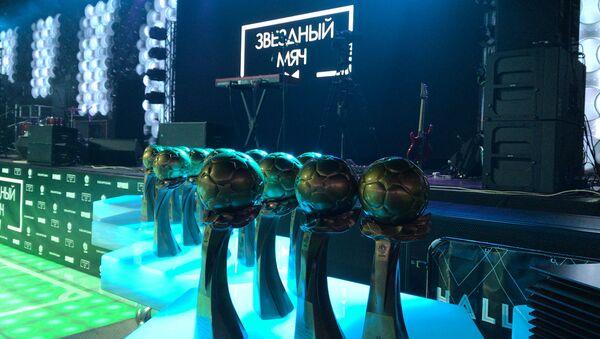 Награды на церемонии Звездный мяч-2018 - Sputnik Беларусь