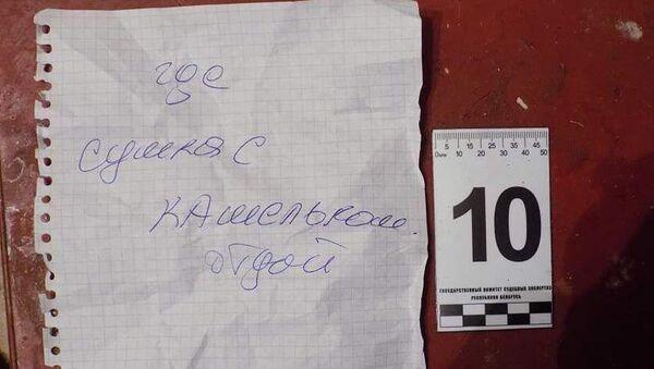 Одна из записок преступников - Sputnik Беларусь