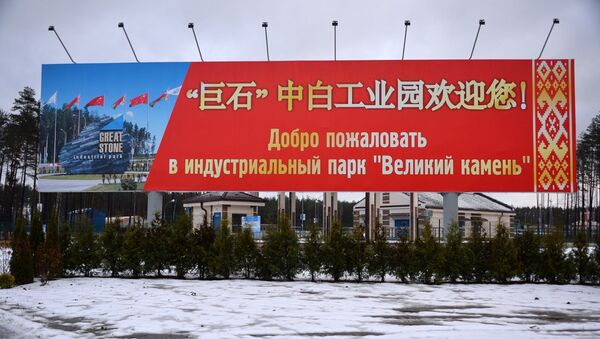 Технопарк Великий камень - Sputnik Беларусь