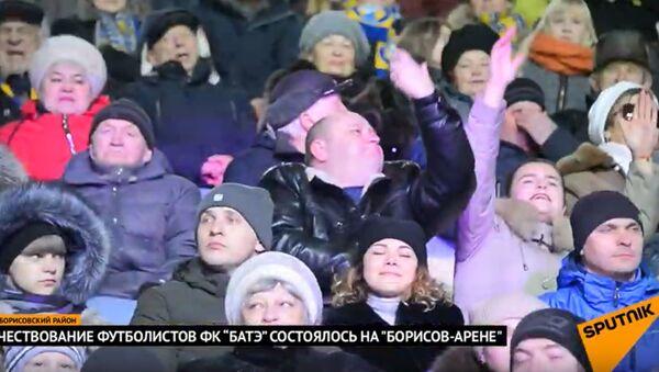 Чествование футболистов БАТЭ на Борисов Арене - Sputnik Беларусь