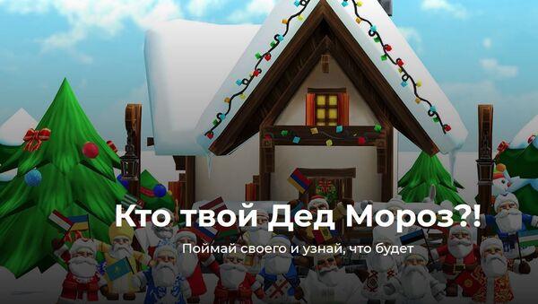 Новы праект у фармаце дапоўненай рэальнасці стварылі ў МІА Россия сегодня - Sputnik Беларусь