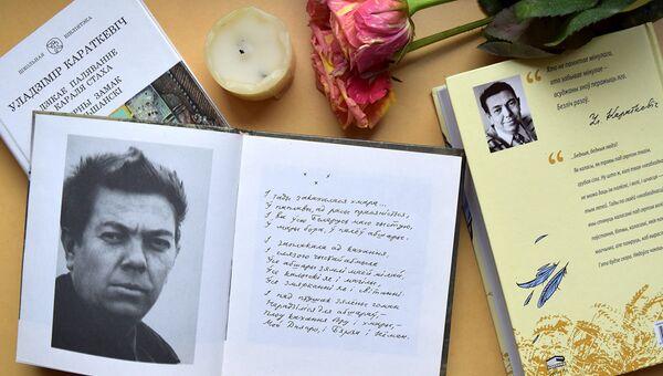 Кнігі Уладзіміра Караткевіча - Sputnik Беларусь