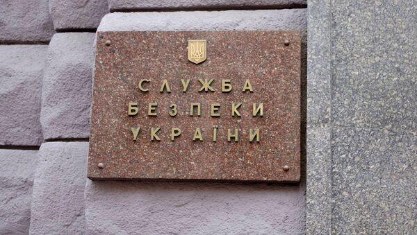 Табличка на здании СБУ Украины - Sputnik Беларусь