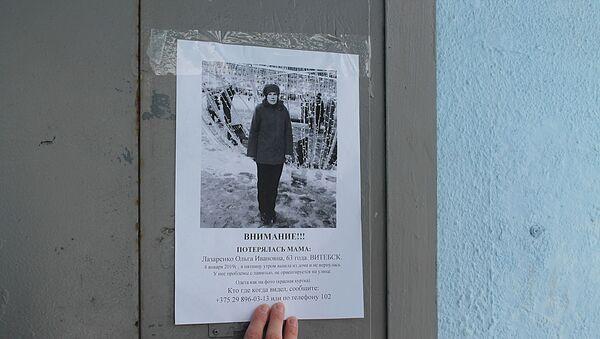 Ориентировка на пропавшую женщину - Sputnik Беларусь