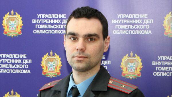 Официальный представитель УВД Гомельского облисполкома Юрий Пилькевич - Sputnik Беларусь