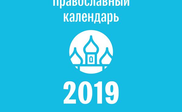 Православный календарь 2019 – инфографика на sputnik.by - Sputnik Беларусь