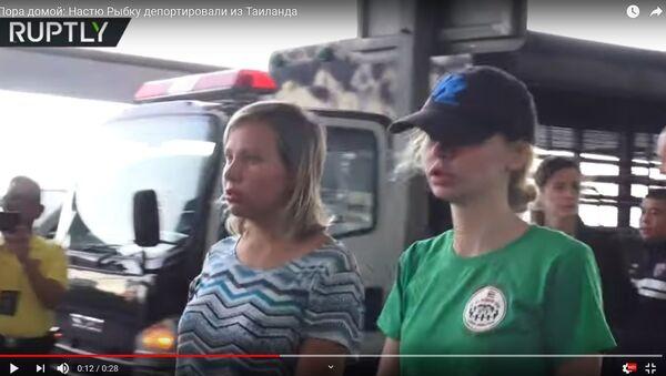 Видеофакт: Алекса Лесли и Настю Рыбку депортируют из Таиланда - Sputnik Беларусь