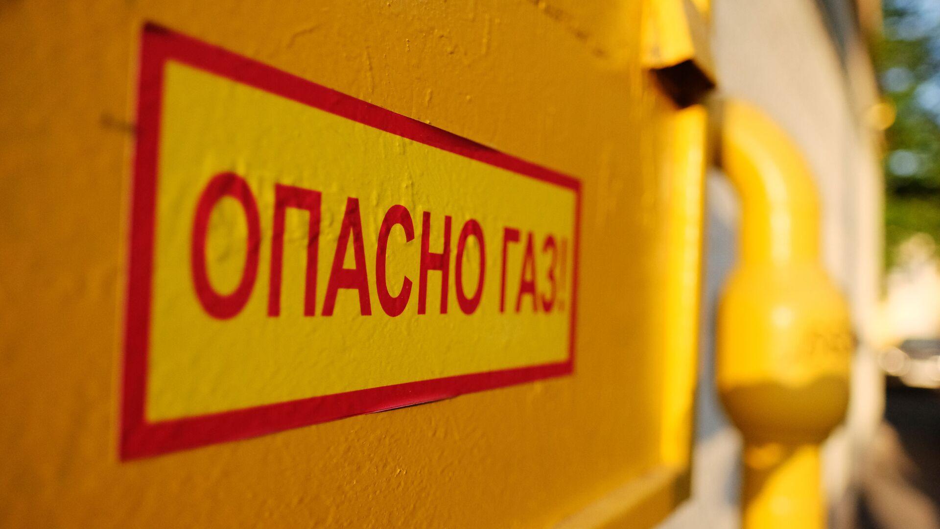 Бытовой газ требует особой внимательности в обращении - Sputnik Беларусь, 1920, 07.10.2021