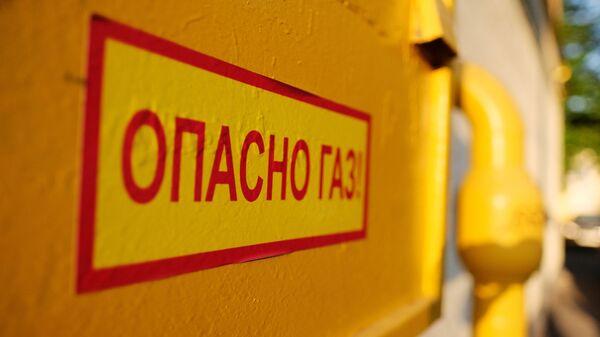 Бытовой газ требует особой внимательности в обращении - Sputnik Беларусь