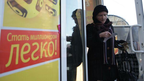 Азартные люди, готовые поучавствовать в лотереях, были во все времена - Sputnik Беларусь