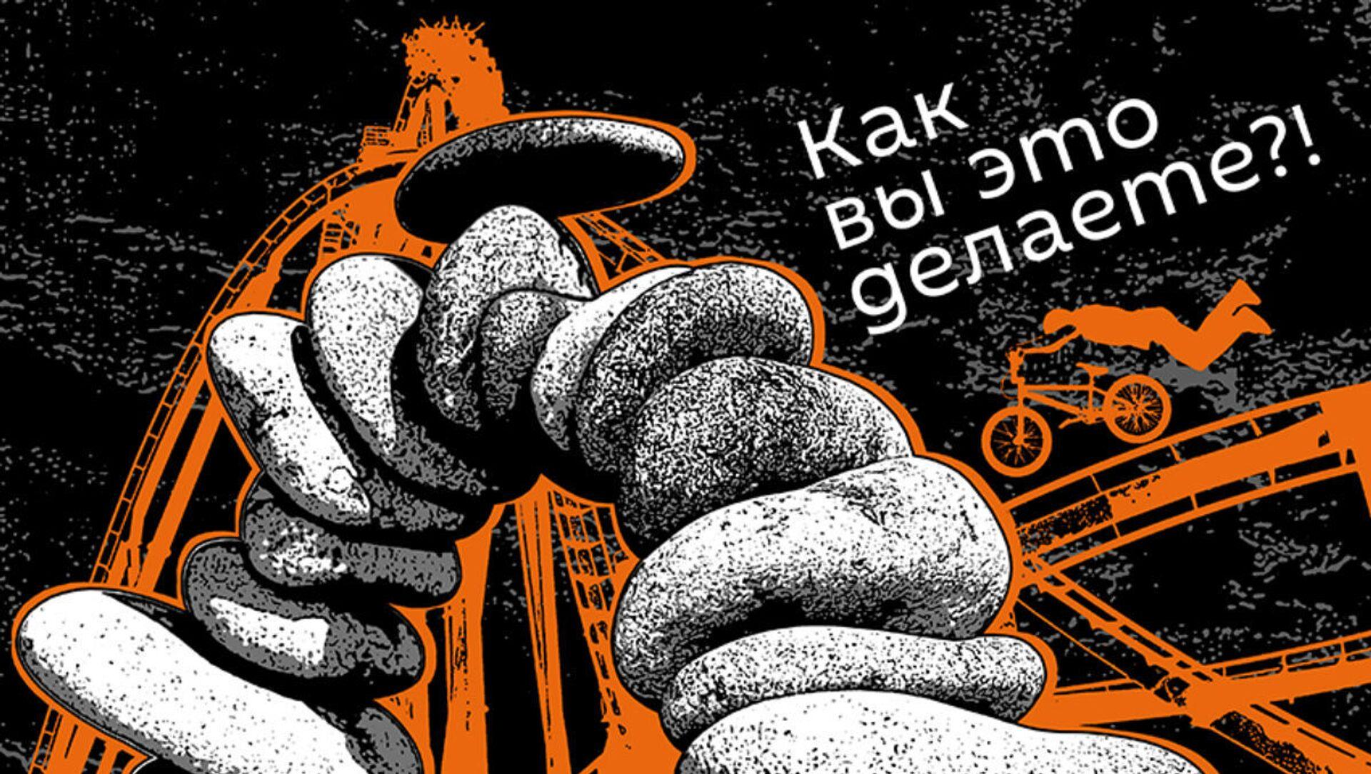 Подкасты РИА Новости Как вы это делаете?! - Sputnik Беларусь, 1920, 25.04.2021