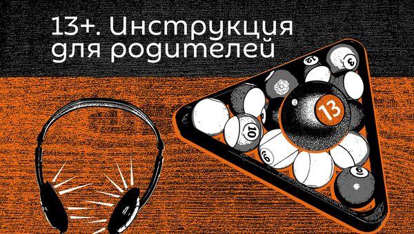 Подкасты РИА Новости 13+ Инструкция для родителей - Sputnik Беларусь