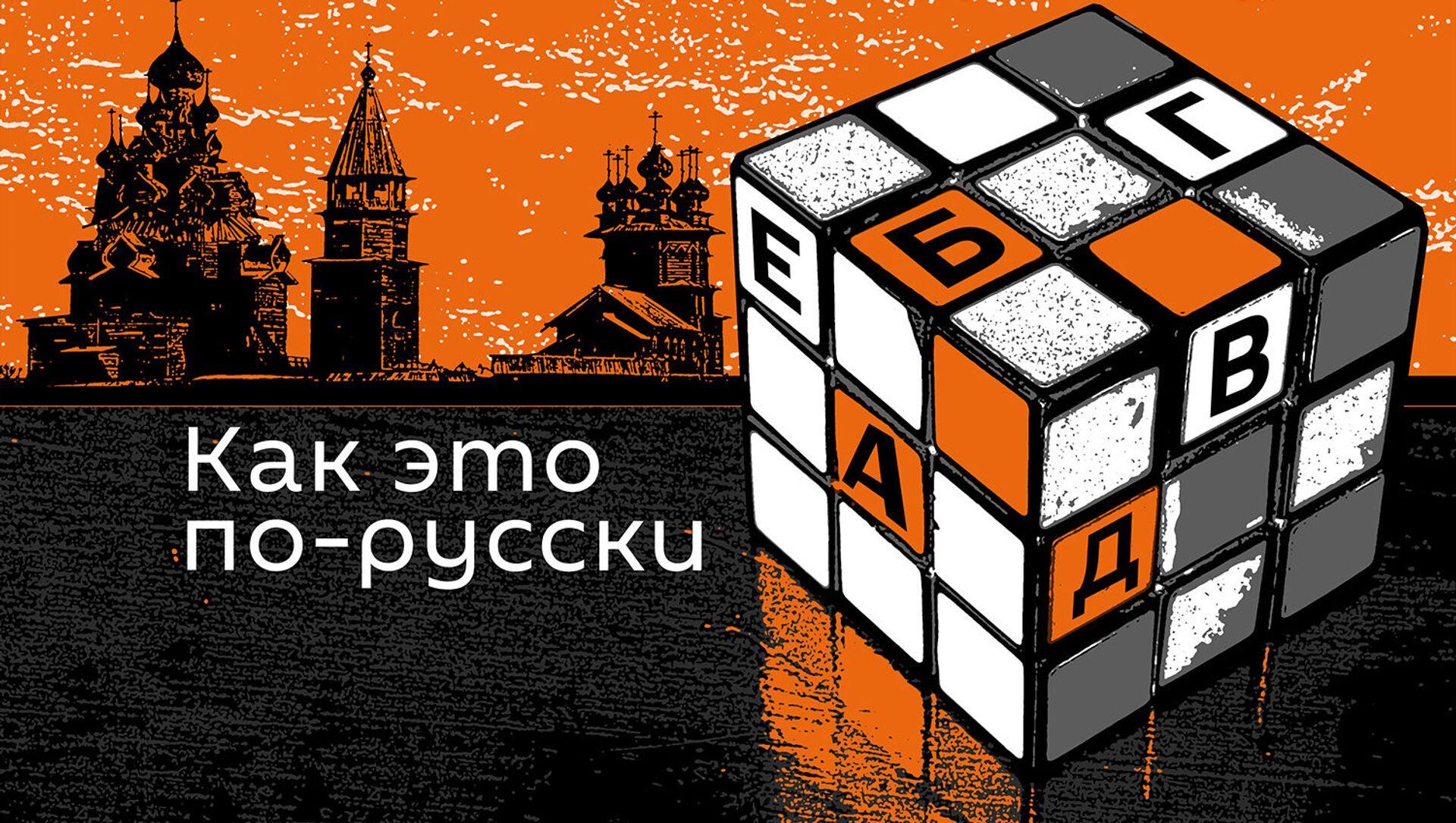 Подкасты РИА Новости Как это по-русски - Sputnik Беларусь, 1920, 06.06.2021