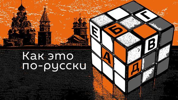 Подкасты РИА Новости Как это по-русски - Sputnik Беларусь