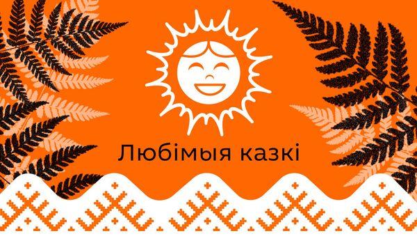 Беларускія казкі - Sputnik Беларусь