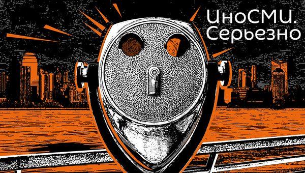 Подкасты РИА Новости ИноСМИ - Sputnik Беларусь