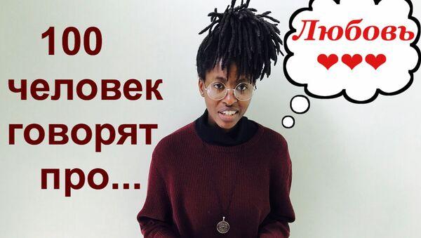 100 чалавек кажуць пра... КАХАННЕ - Sputnik Беларусь