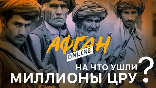 Мобильный сериал Афган.Оnline - 2 серия - Sputnik Беларусь