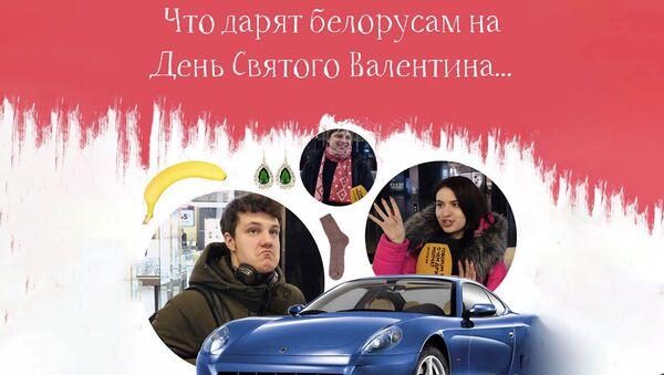 Скачок з парашутам, бананы і каханне: а што вам дарылі на 14 лютага? - Sputnik Беларусь