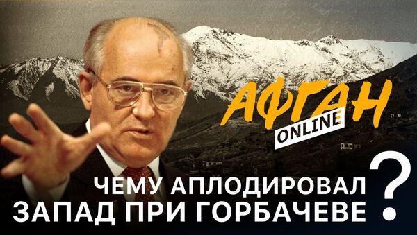 Чему аплодировал Запад при Горбачеве, или Опасные игры в Афганистане - Sputnik Беларусь