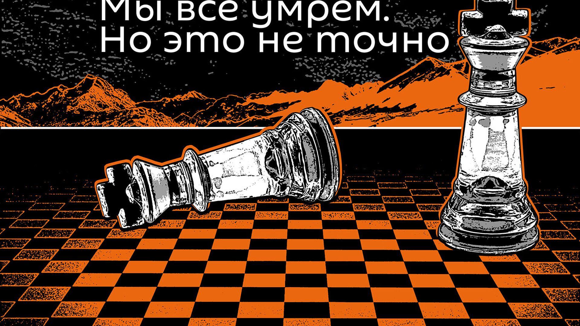 Подкасты РИА Новости Мы все умрем - Sputnik Беларусь, 1920, 20.03.2021