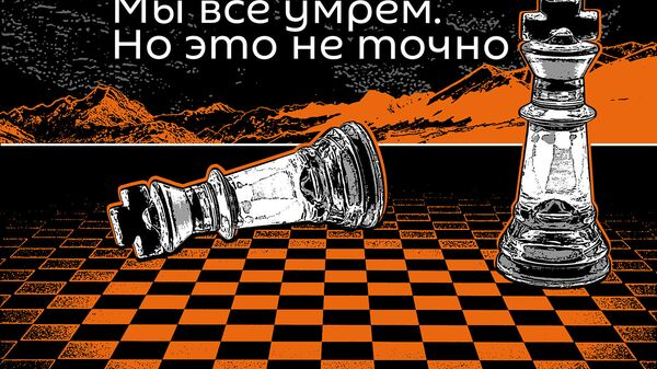 Подкасты РИА Новости Мы все умрем - Sputnik Беларусь