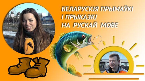 БЕЛАРУСКІЯ ПРЫМАЎКІ І ПРЫКАЗКІ НА РУСКАЙ  МОВЕ - Sputnik Беларусь