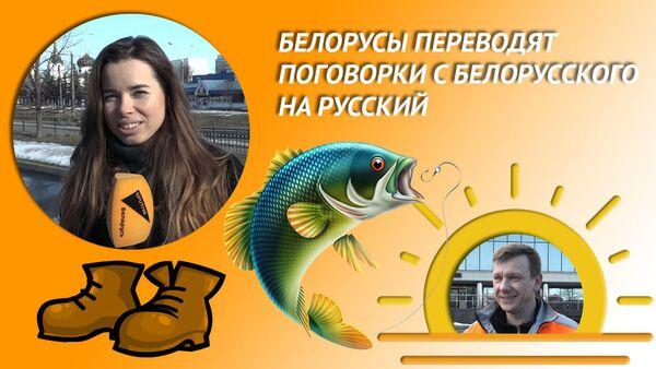 БЕЛОРУСЫ ПЕРЕВОДЯТ ПОГОВОРКИ С БЕЛОРУССКОГО НА РУССКИЙ  - Sputnik Беларусь