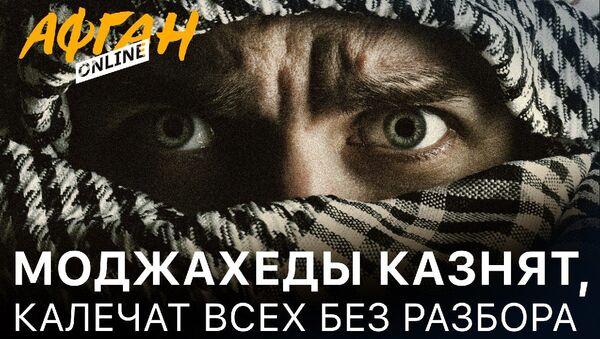 Казнят и калечат всех без разбора: Афганистан в тисках моджахедов - Sputnik Беларусь