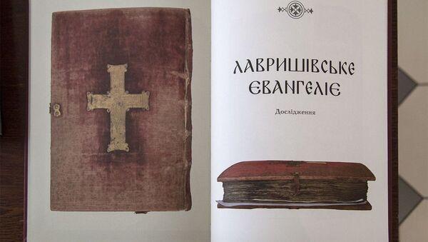 Факсимильное издание Лавришевского Евангелия - Sputnik Беларусь