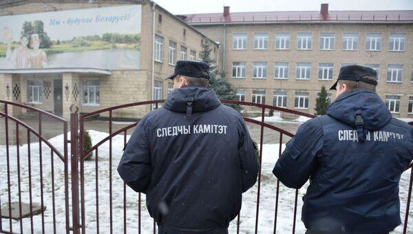Сотрудники СК на месте трагедии у школы в Столбцах - Sputnik Беларусь