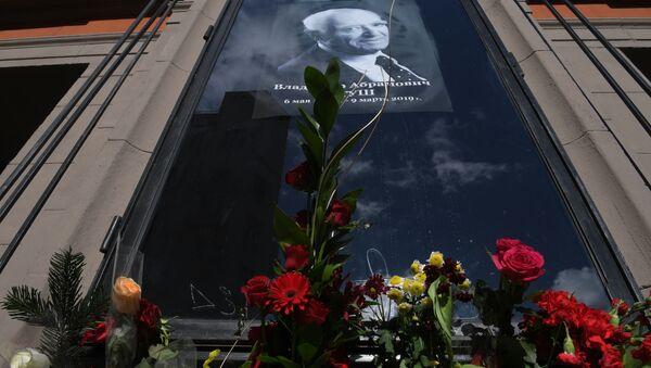 Праводзілі апладысментамі: у Маскве развіталіся з Уладзімірам Этушам - Sputnik Беларусь