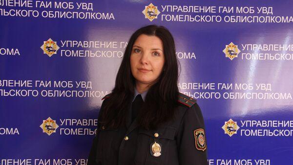 Официальный представитель ГАИ УВД Гомельского облисполкома Наталья Хололеенко - Sputnik Беларусь