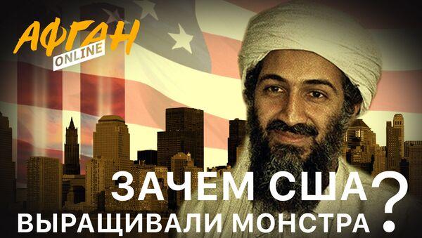 Зачем США выращивали монстра: лучший друг бен Ладена - Sputnik Беларусь