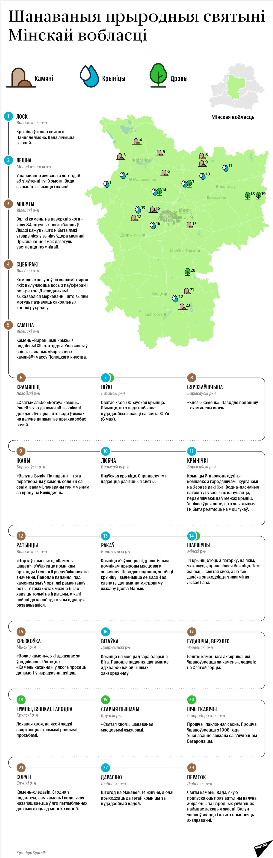 Карта прыродных святынь Мінскай вобласці – інфаграфіка sputnik.by - Sputnik Беларусь, 1920, 10.05.2021
