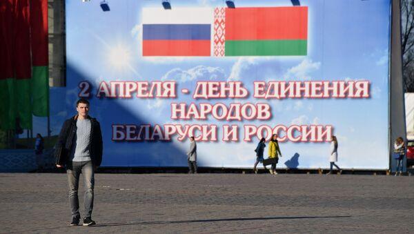 Баннер на Октябрьской площади в Минске - Sputnik Беларусь