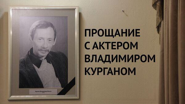 Тэлевядучыя і акцёры развіталіся з Уладзімірам Курганам - відэа - Sputnik Беларусь