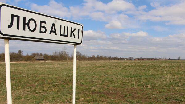 Деревня Любашки находится в 17 километрах от Каменца недалеко от польской границы - Sputnik Беларусь
