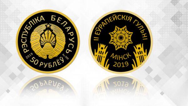 Нацбанк выпусціў залатыя і сярэбраныя манеты да II Еўрапейскіх гульняў - Sputnik Беларусь
