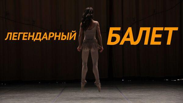 Валентин Елизарьев возобновляет легендарный балет - Sputnik Беларусь