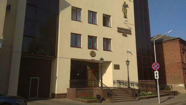 Здание Витебского областного суда - Sputnik Беларусь