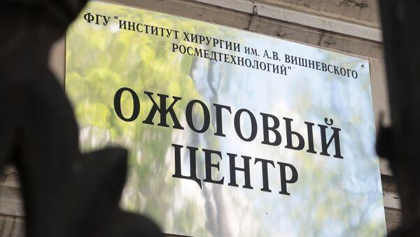 Министр здравоохранения РФ В. Скворцова посетила пострадавших в результате аварийной посадки самолета в Шереметьево - Sputnik Беларусь