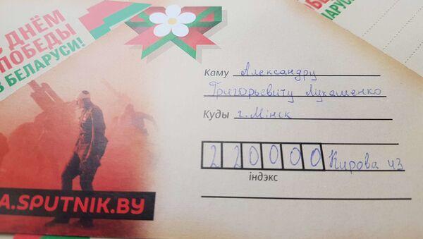 Паштоўка, якую гімназіст падпісаў Аляксандру Лукашэнку - Sputnik Беларусь