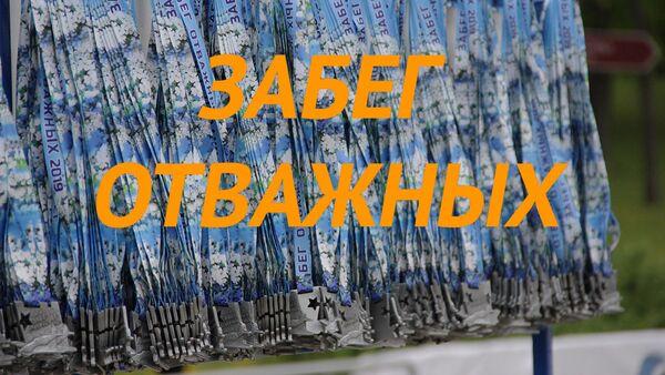 Забег Отважных - Sputnik Беларусь