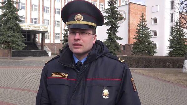 Официальный представитель УВД Могилевского облисполкома Дмитрий Игнатович - Sputnik Беларусь