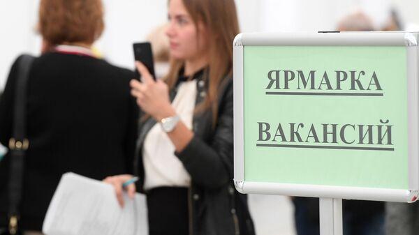 Ярмарка вакансий - Sputnik Беларусь