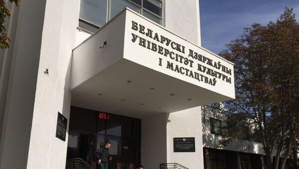 На спевака даражэй, чым на праграміста: названы кошт вучобы ў БДУКМ - Sputnik Беларусь