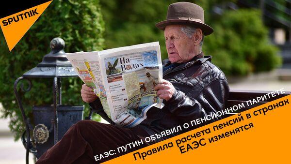 Путин о пенсиях в ЕАЭС - Sputnik Беларусь